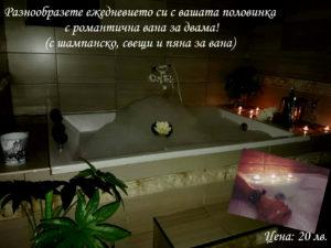 Романтична вана с пяна